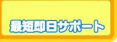 ビルトイン ガスコンロ最短即日サポート。岐阜市~兵庫・大阪対応