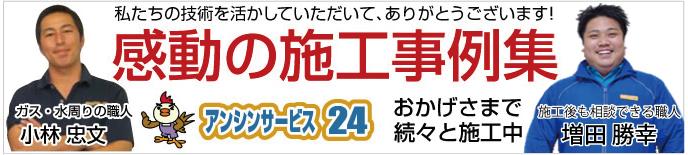 名古屋のガスコンロ 施工事例集