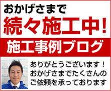 名古屋 ガスコンロ.net|名古屋市 施工事例集