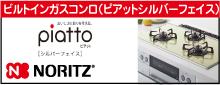 名古屋 ガスコンロ.net|名古屋市-ビルトインガスコンロ ノーリツ ピアットシルバーフェイス