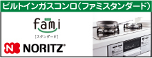 名古屋 ガスコンロ.net|名古屋市-ビルトインガスコンロ ノーリツ ファミスタンダード