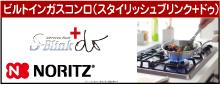 名古屋 ガスコンロ.net|名古屋市-ビルトインガスコンロ ノーリツ スタイリッシュブリンク+do