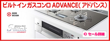 名古屋 ガスコンロ.net|名古屋市-ビルトインガスコンロ ノーリツ アドバンス(advance)