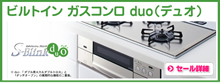 名古屋 ガスコンロ.net|名古屋市-ビルトインガスコンロ ノーリツ デュオ(duo)