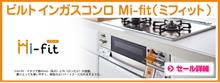 名古屋 ガスコンロ.net|名古屋市-ビルトインガスコンロ ノーリツ ミフィット(Mi-fit)
