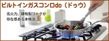 名古屋 ガスコンロ.net|名古屋市-ビルトインガスコンロ ノーリツ ドゥウ(do)