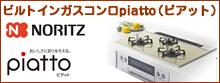 名古屋 ガスコンロ.net|名古屋市-ビルトインガスコンロ ノーリツ ピアット(piatto)