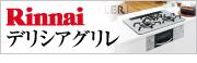 名古屋ガスコンロ-ビルトインガスコンロ Rinnai(リンナイ)デリシア グリレ(DELICIA GLILLER)