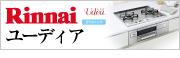 名古屋ガスコンロ-ビルトインガスコンロ Rinnai(リンナイ)ユーディア(UDEA)