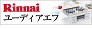 名古屋ガスコンロ-ビルトインガスコンロ Rinnai(リンナイ)ユーディア エフ(UDEA EF)