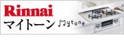 名古屋ガスコンロ-ビルトインガスコンロ Rinnai(リンナイ)マイトーン(Mytone)