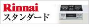 名古屋ガスコンロ-ビルトインガスコンロ Rinnai(リンナイ)スタンダード(standard)