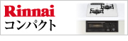 名古屋ガスコンロ-ビルトインガスコンロ Rinnai(リンナイ)コンパクト(compact)