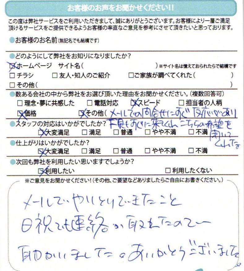 名古屋市東区ビルトインガスコンロ、ガスオーブン取替工事のお客様より