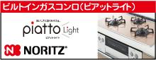 名古屋 ガスコンロ.net|名古屋市-ビルトインガスコンロ ノーリツ ピアットライト