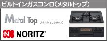 名古屋 ガスコンロ.net|名古屋市-ビルトインガスコンロ ノーリツ メタルトップ
