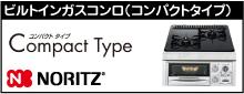 名古屋 ガスコンロ.net|名古屋市-ビルトインガスコンロ ノーリツ コンパクトタイプ