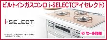 名古屋 ガスコンロ.net|名古屋市-ビルトインガスコンロ ノーリツ アイセレクト(i-SELECT)