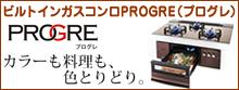 名古屋 ガスコンロ.net|名古屋市-ビルトインガスコンロ ノーリツ プログレ(PROGRE)