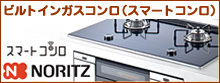 名古屋 ガスコンロ.net|名古屋市-ビルトインガスコンロ ノーリツ ファミ(fami)