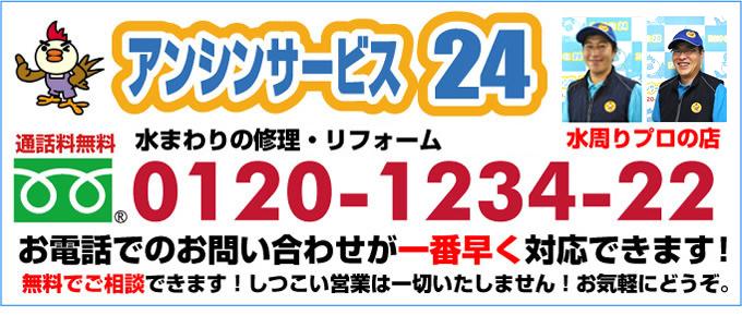 電話0120-1234-22 ガスコンロお問合わせ