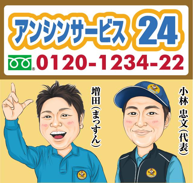 名古屋 ガスコンロ.net|名古屋市